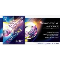 Kараоке DVD-диск 500 Любимых песен