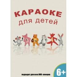 Караоке для Детей (DVD)
