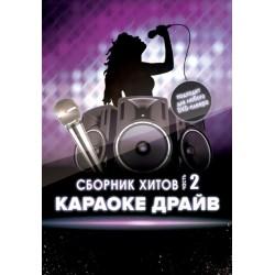 Караоке Драйв Vol.2 (DVD)