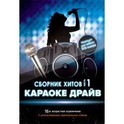 Караоке Драйв Vol.1 (DVD)