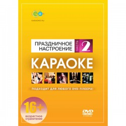 Праздничное Настроение Vol.2 (DVD)