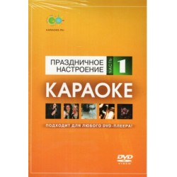 Праздничное Настроение Vol.1 (DVD)