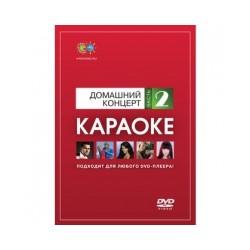 Домашний Концерт Vol.2 (DVD)